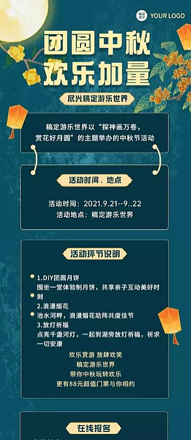 H5中秋节游乐园旅游出行营销