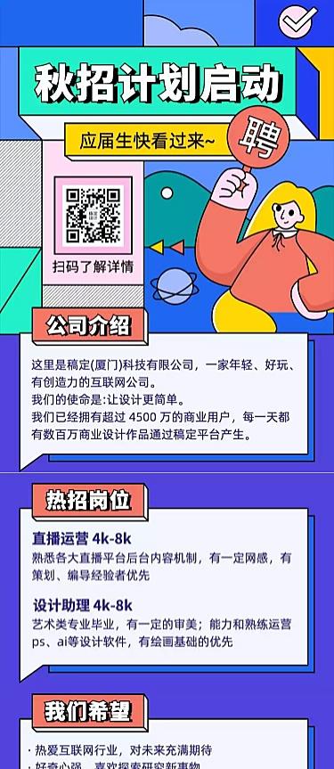 H5企业秋招内推招聘计划