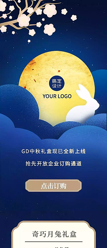 中秋节月饼产品推广定制企业礼品