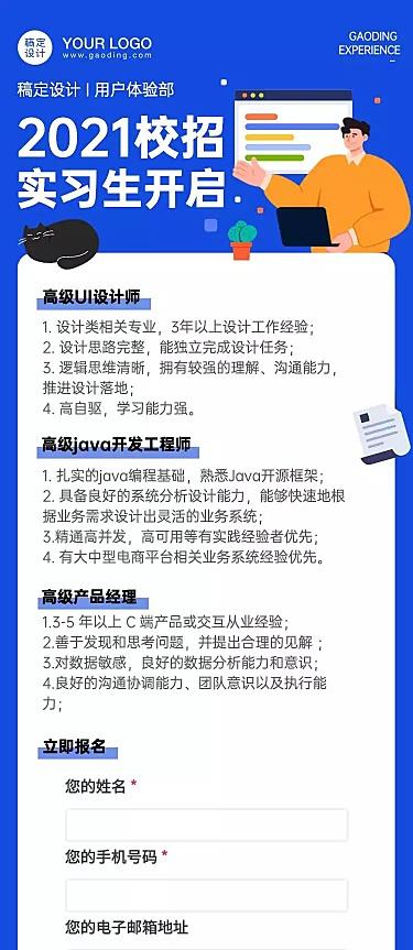 H5企业校招实习生招聘