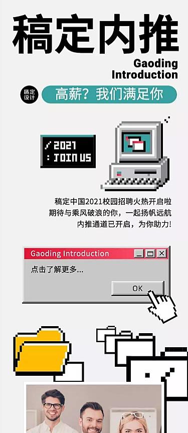 H5招聘内推科普文件夹电脑窗口