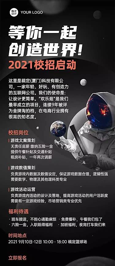 H5企业校园招聘酷炫