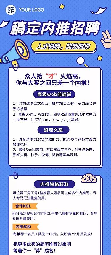 H5企业春季招聘信息内推