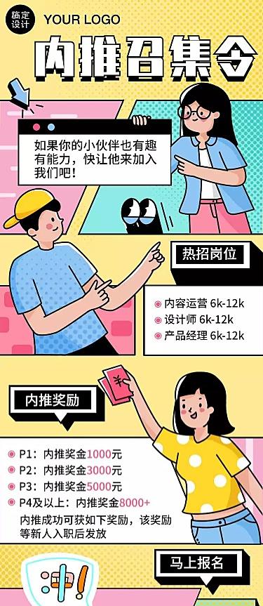 H5企业社会招聘内推创意插画