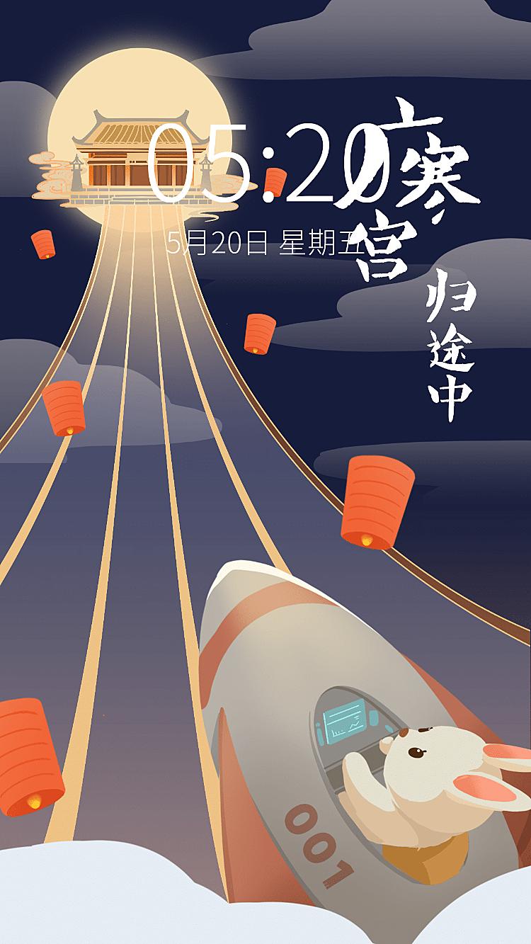 中秋节可爱创意手机壁纸