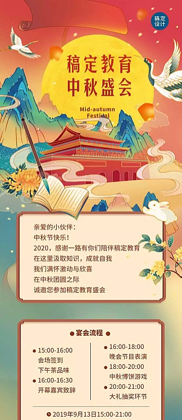 H5中秋国庆晚会流程新国潮插画