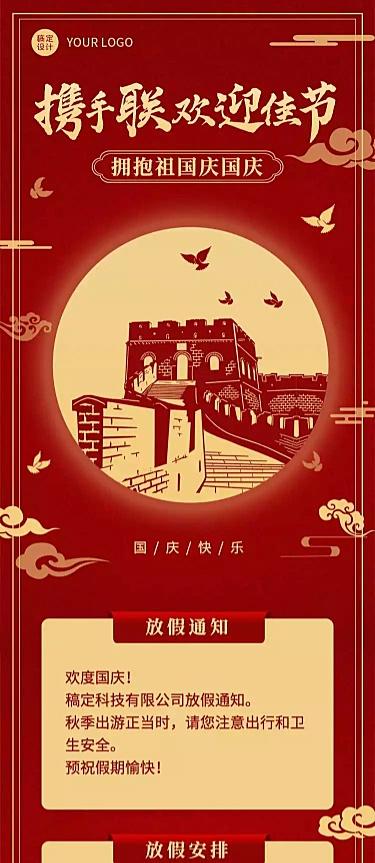 H5国庆节黄金周金融保险节日祝福