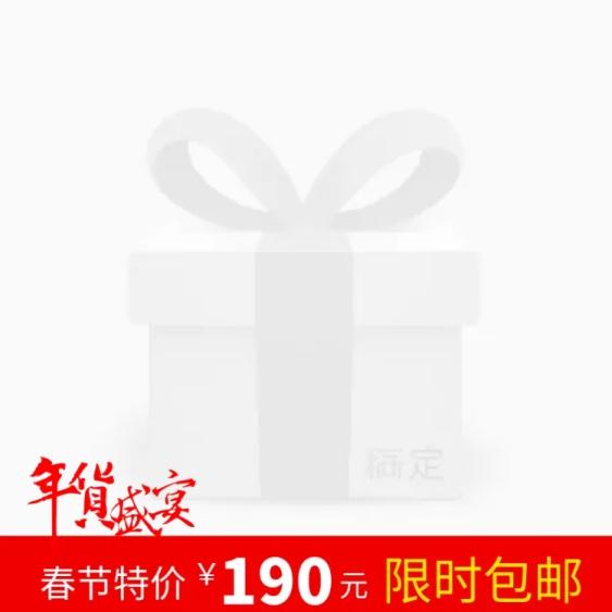 年货节/春节/通用/包邮/简约/红色/主图图标