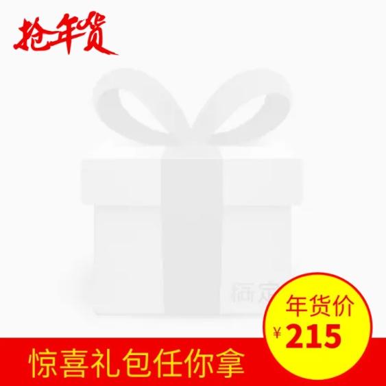 年货节/春节/通用/简约/红色/黄色/主图图标