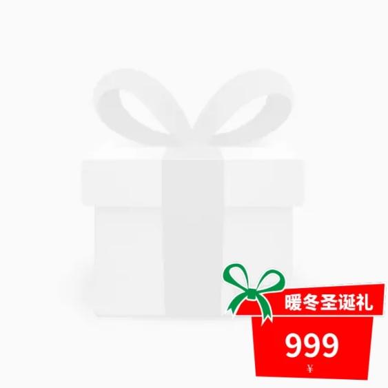 圣诞/元旦/双旦/双蛋/礼物盒/通用/喜庆主图图标