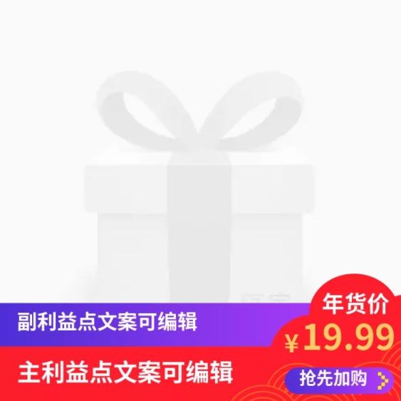 年货节/春节/通用/简约/红色紫色/主图图标