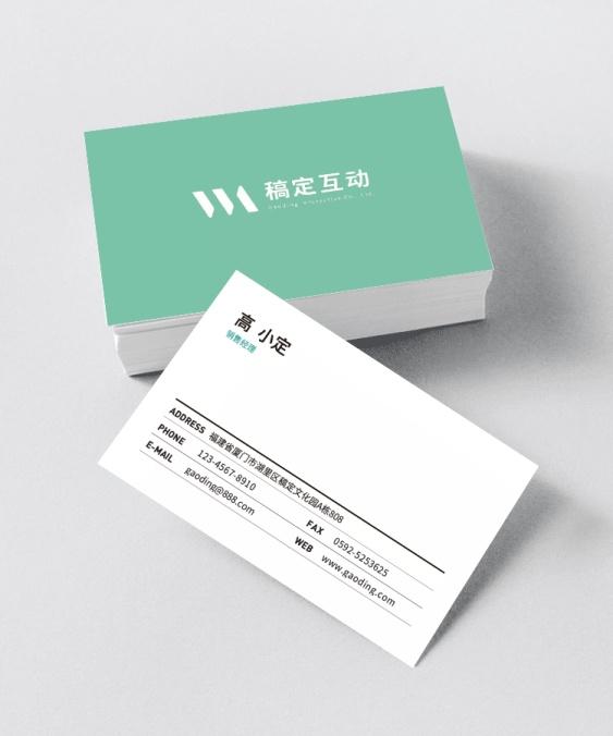 清新浅绿商务名片