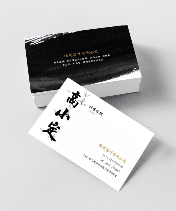黑白水墨大字名片