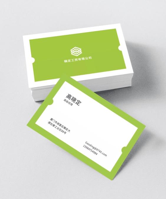 绿色清新简约名片
