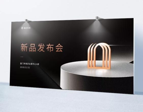 高端新品发布会2米可印刷展板