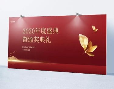 2018年度国庆盛典可印刷展板