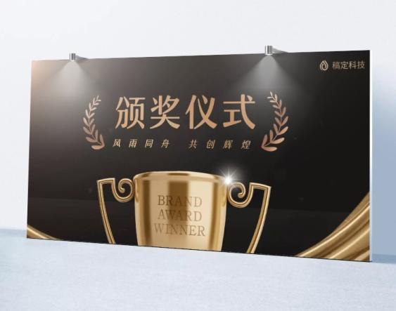 高端黑金颁奖仪式可印刷展板