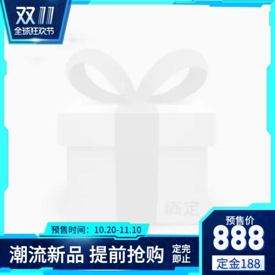 双11预售抢购/数码家电主图图标
