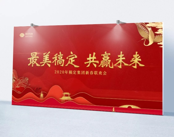 红金中国风共赢未来LED展板