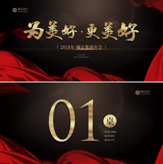 红金丝绸更美好可印刷桌牌