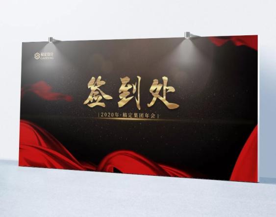红金丝绸签到处可印刷展板