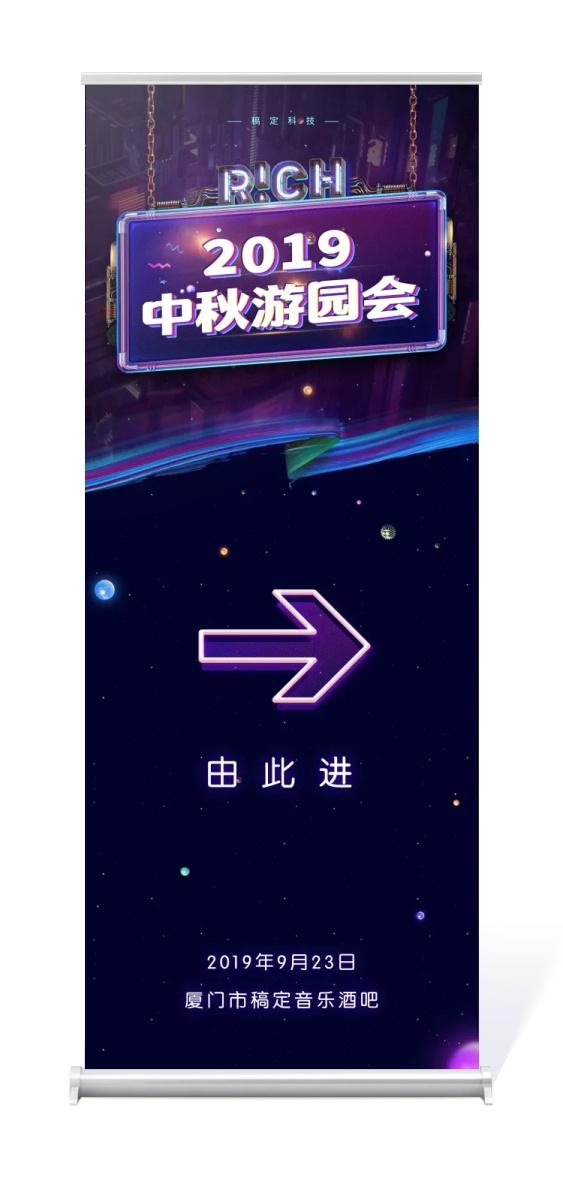 2019中秋游园会2米易拉宝