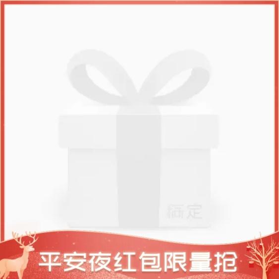 圣诞节/元旦/双旦/通用/红包/喜庆/简约/主图图标