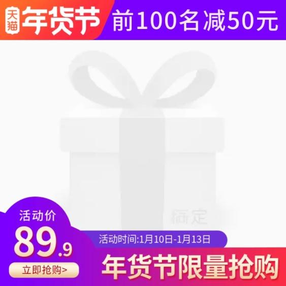 年货节/春节/抢购/紫色/主图图标