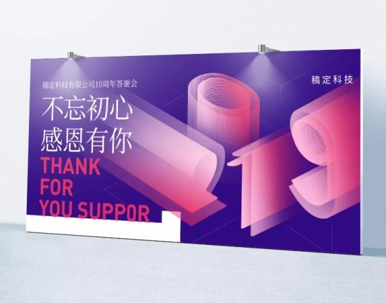 浅紫创意立体可印刷展板