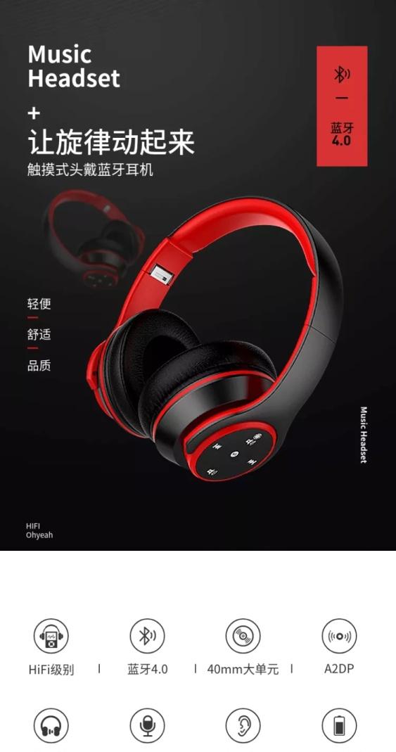 科技风数码配件头戴式耳机详情页