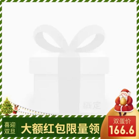 圣诞/双蛋/双旦/通用/领红包/卡通主图图标