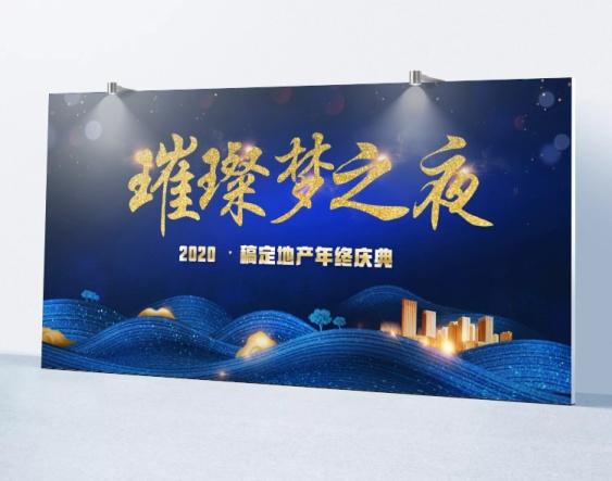 璀璨夜之梦可印刷背景墙