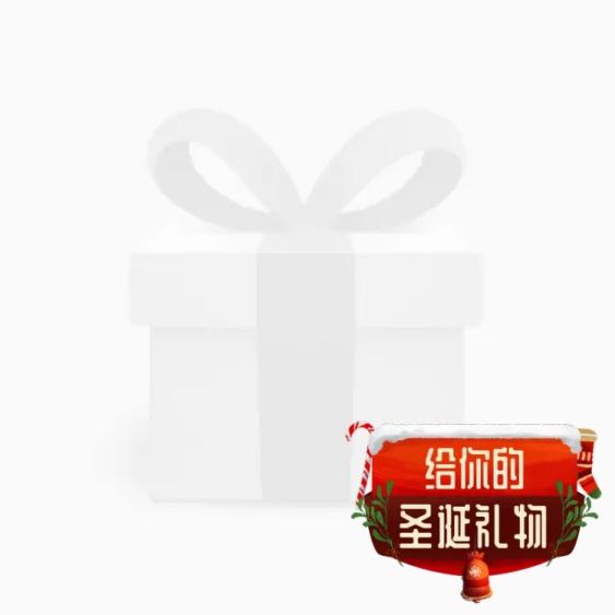 圣诞节/元旦/双旦/通用/酷炫/简约/主图图标