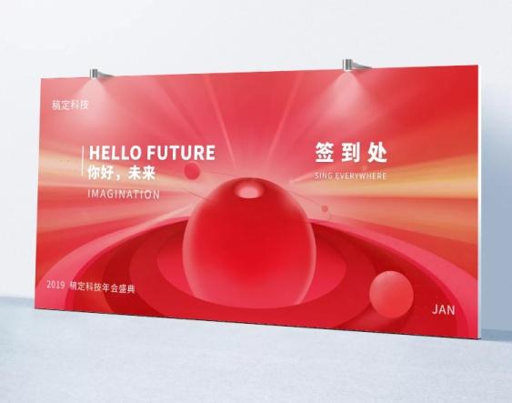 红色你好未来可印刷签到处