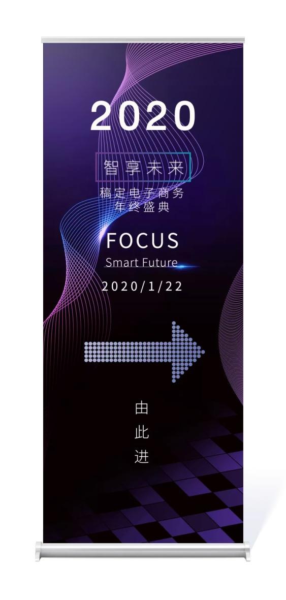 2019智想未来2米易拉宝