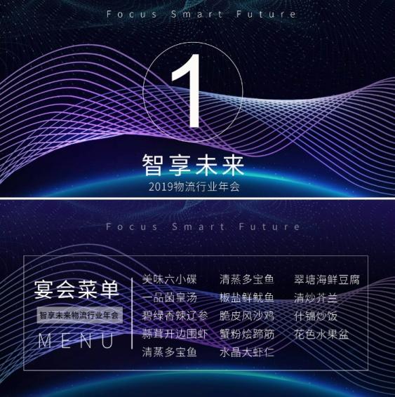 2019智想未来可印刷桌牌