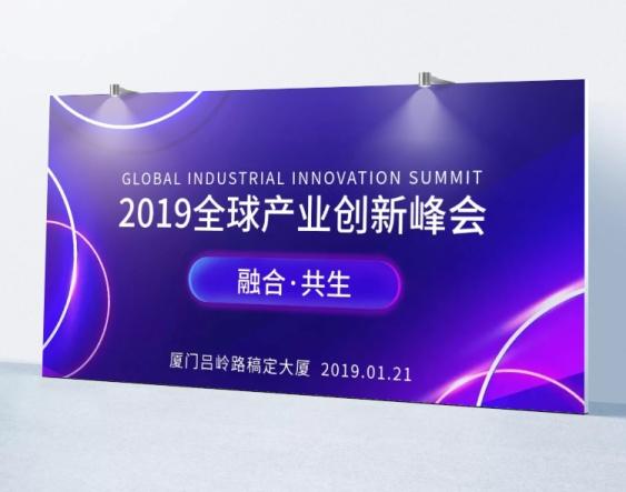 全球产业创新峰会活动展板