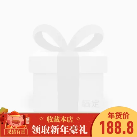 年货节/春节/通用/收藏有礼/喜庆/红色/主图图标