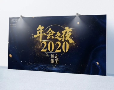 年会之夜可印刷背景墙