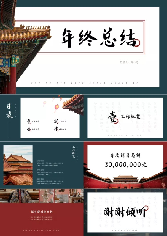 古典实景中国风年终总结PPT