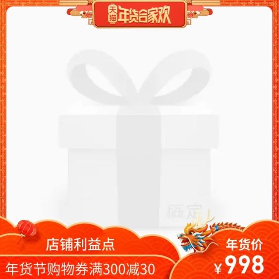年货节/春节/满减/橙色简约/官方主图图标
