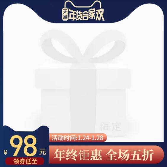 年货节/春节/折扣/蓝色/主图图标