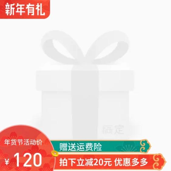 春节/年货节/通用/优惠促销/简约/红色/主图图标