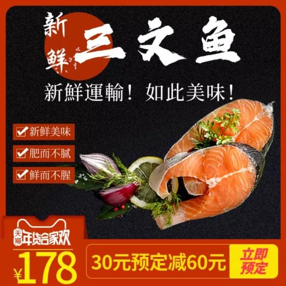 年货节春节食品生鲜三文鱼海鲜主图