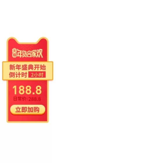 年货节/春节/通用/倒计时/橙色/主图图标