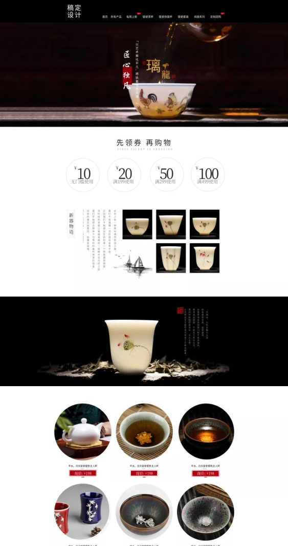 简约中国风瓷具茶杯店铺首页