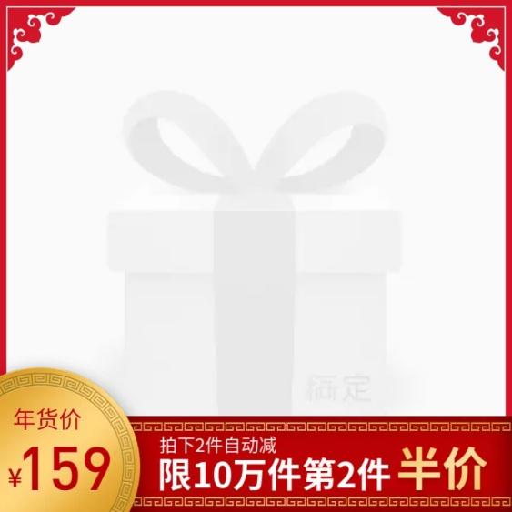 年货节/春节/优惠折扣/中国风/红色/主图图标