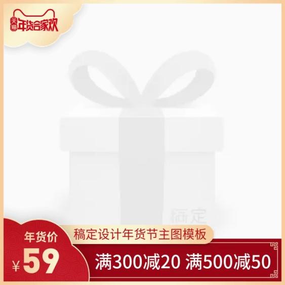 年货节/春节/通用/满减/红色/主图图标