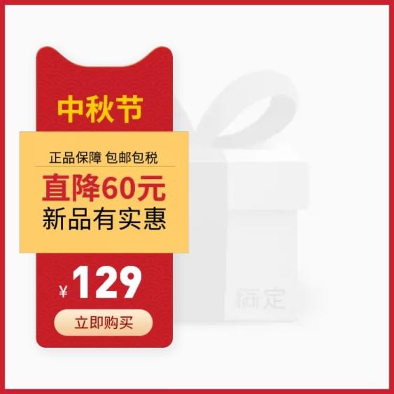 年货节/春节/通用/降价包邮/红色黄色/主图图标