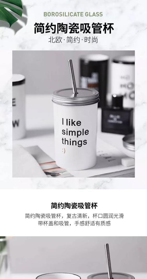 日用百货/居家日用/水杯/吸管杯/简约/详情页
